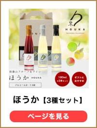 ワイン3種セット