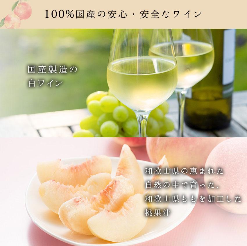 100%国産の安心・安全なワイン