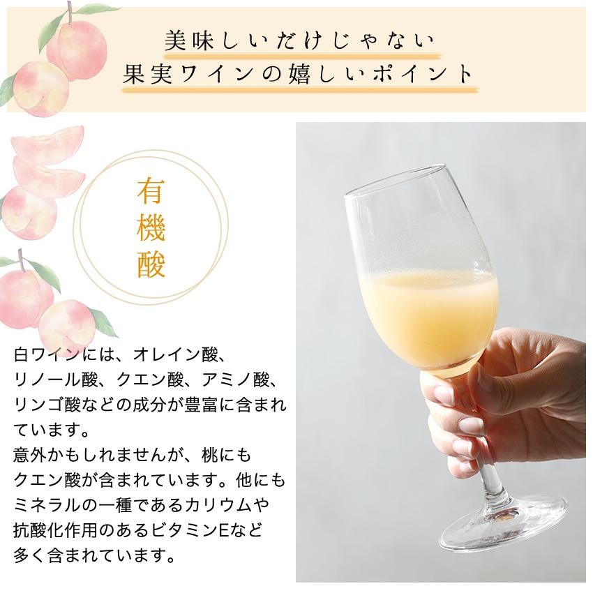 美味しいだけじゃない果実ワインの嬉しいポイント
