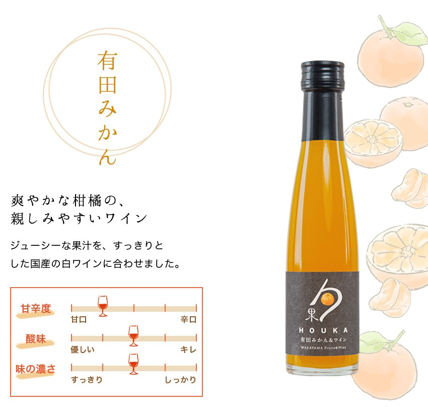 爽やかな柑橘の親しみやすいワイン