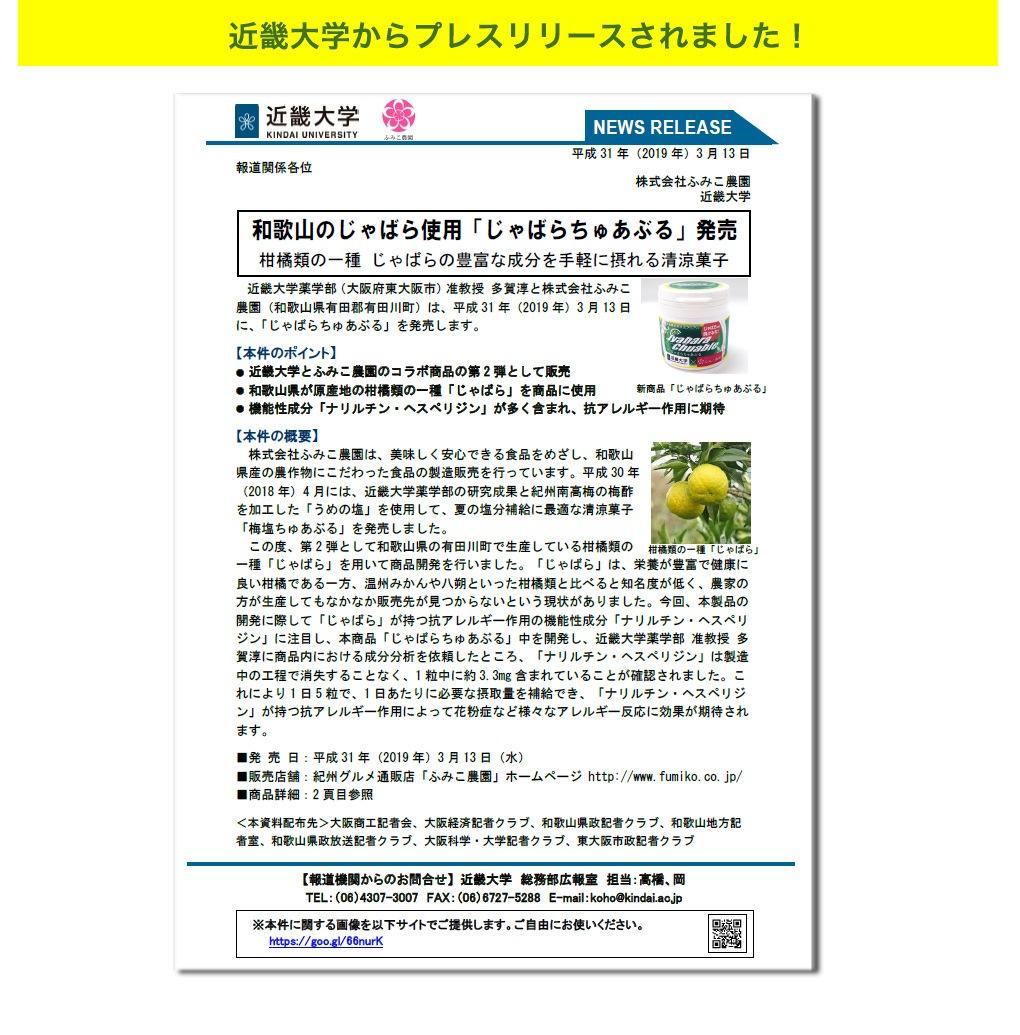 近畿大学からプレリリースされました!