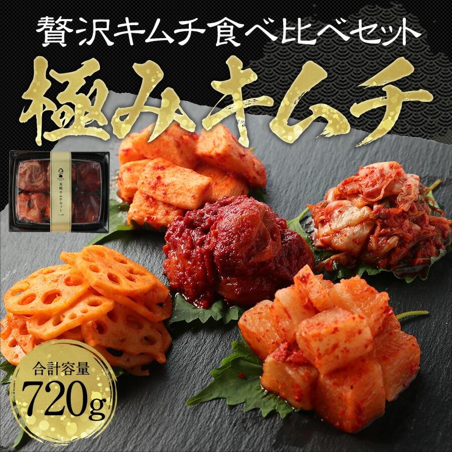 贅沢キムチ食べ比べセット(5種類の野菜キムチ