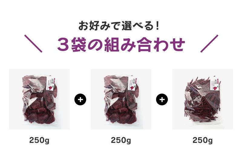 紫芋チップス&けんぴ