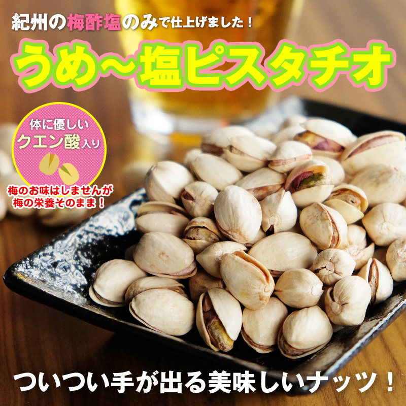 人気のナッツ!ピスタチオが梅塩でより美味しく!