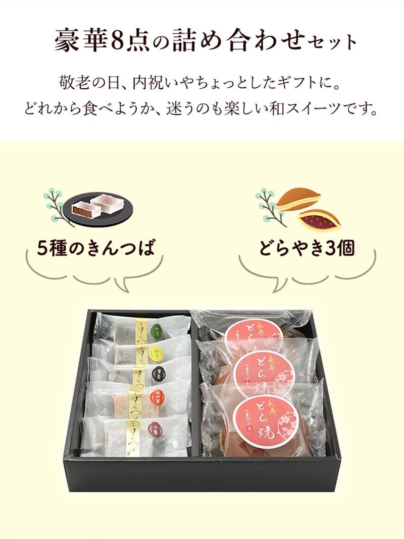 豪華8点!6種類のお味を楽しめる和菓子セット