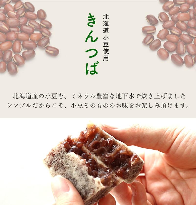 北海道産小豆使用 甘さ控えめ 上品な甘さのきんつば