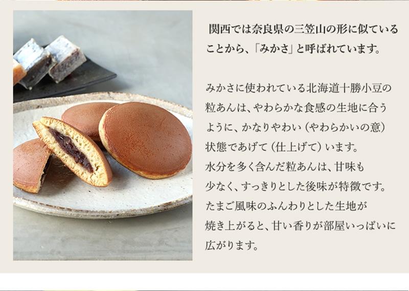 どらやきと三笠は同じ和菓子です