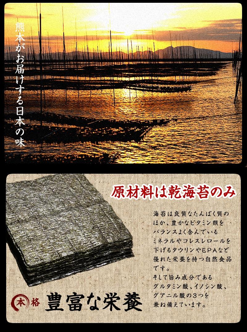 原材料は乾海苔のみ