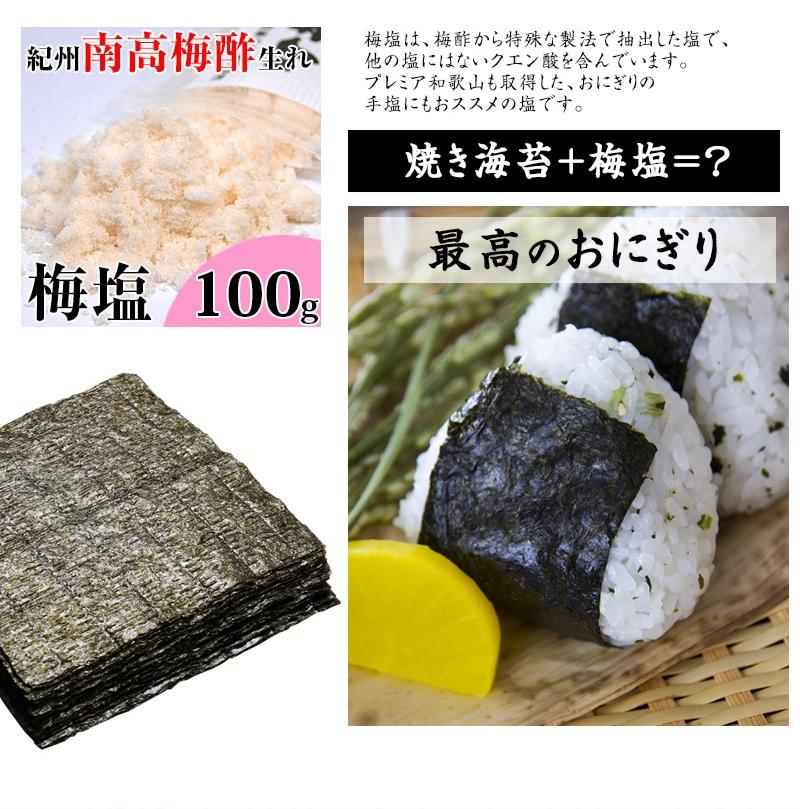 焼き海苔と梅塩の最高のおにぎり
