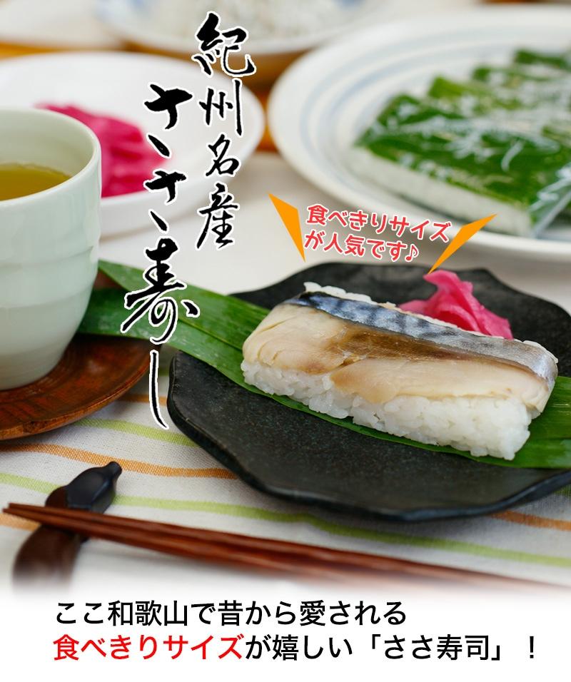 紀州名産 ささ寿司(サバ寿司 さば寿司 早寿司)