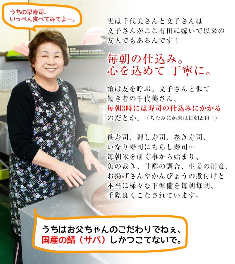仕込みは毎朝3時から!心を込めて製造する鯖寿司です。