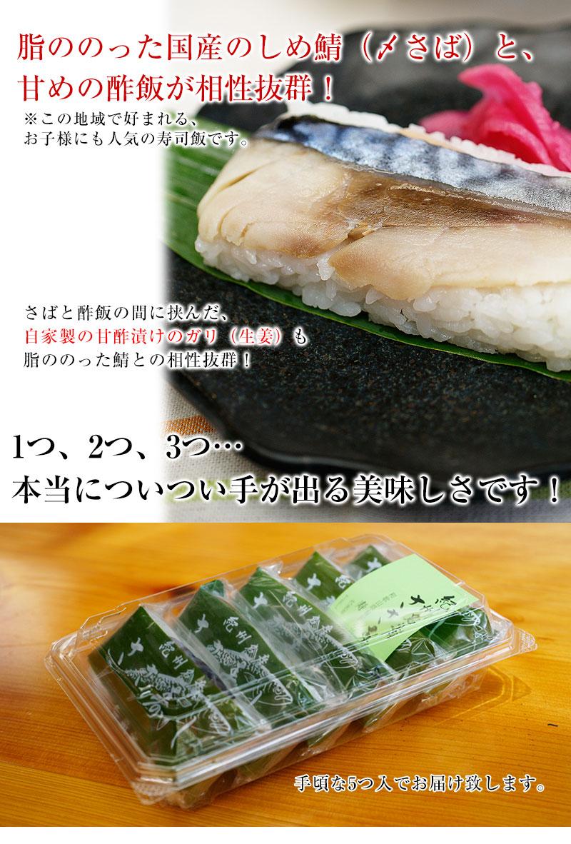 脂ののった 国産の鯖だけを使用しています。