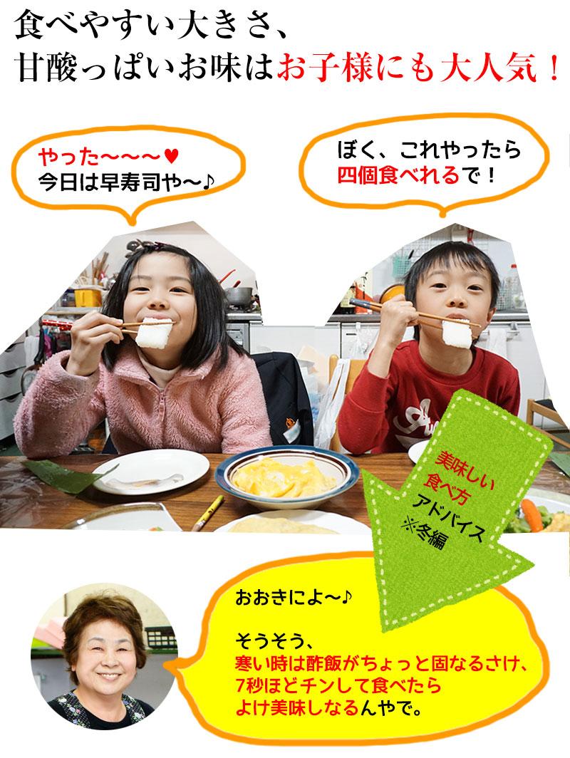 食べやすく、美味しい酢飯はお子様にも大人気!