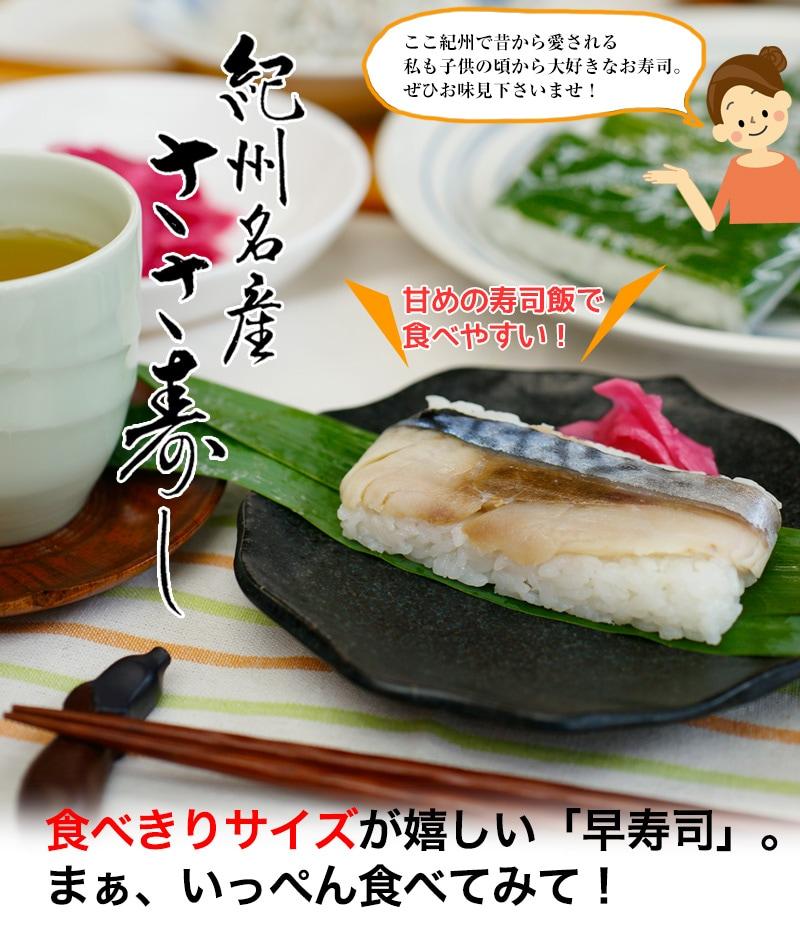 地元和歌山で人気の鯖寿司!是非ご賞味ください。
