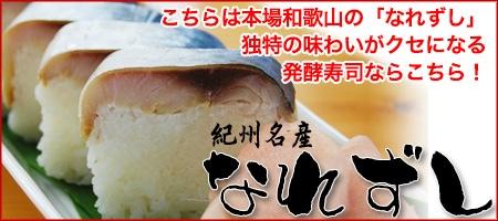 紀州なれ寿司(発酵寿司)