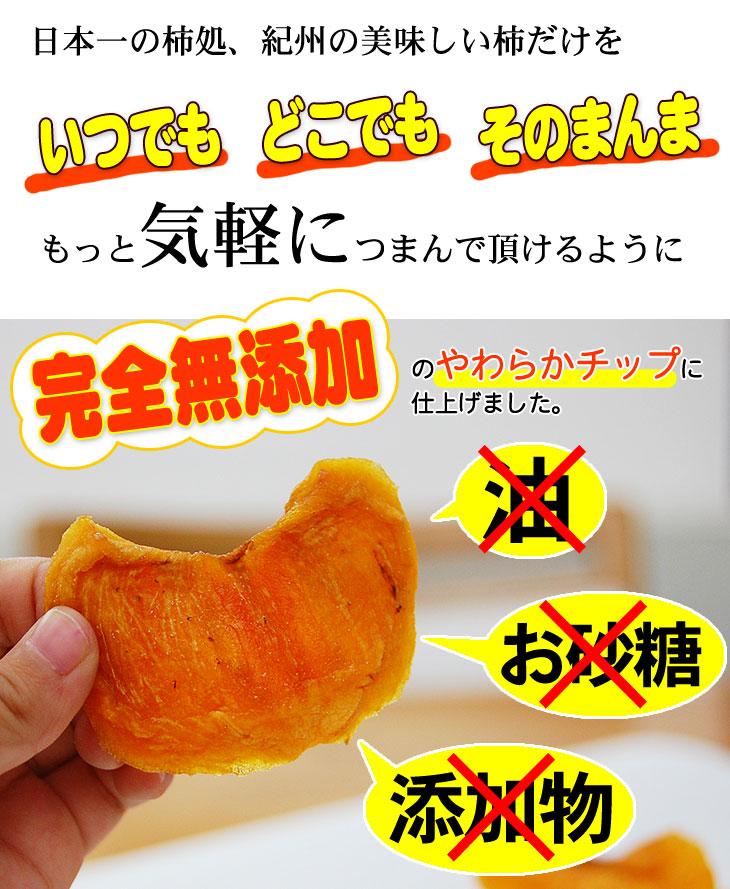 しっとりやわらか柿チップ