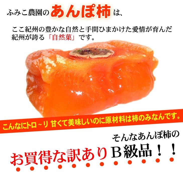 あんぽ柿は無添加の紀州自然菓です。