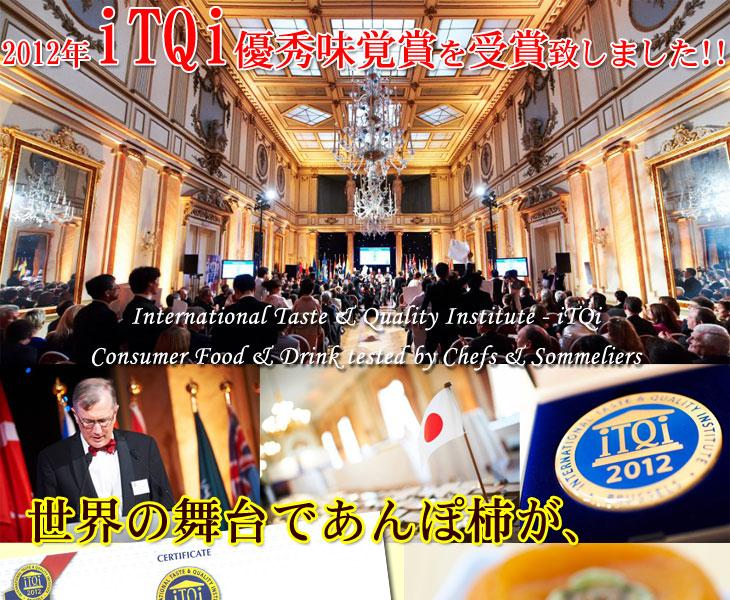 iTQi 国際味覚賞 最高評価の三ツ星受賞!