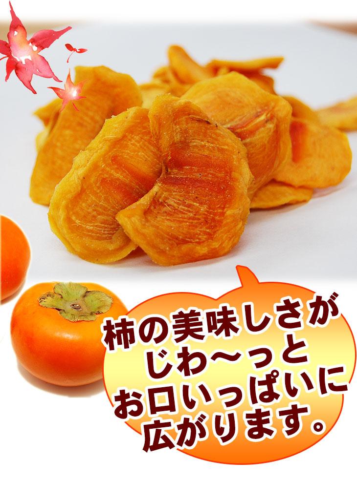 柿の美味しさ  がじわ〜っとお口に広がります。