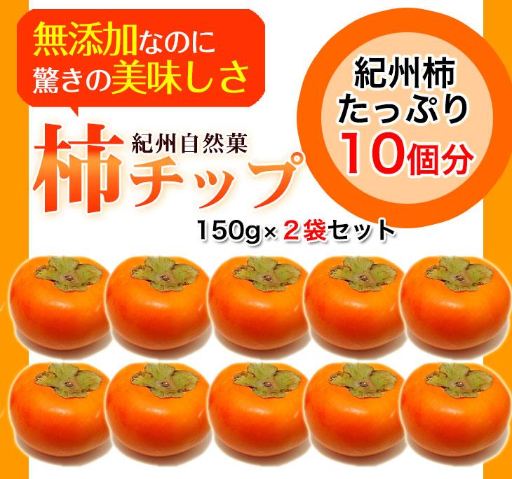 紀州柿がたっぷり10個分!