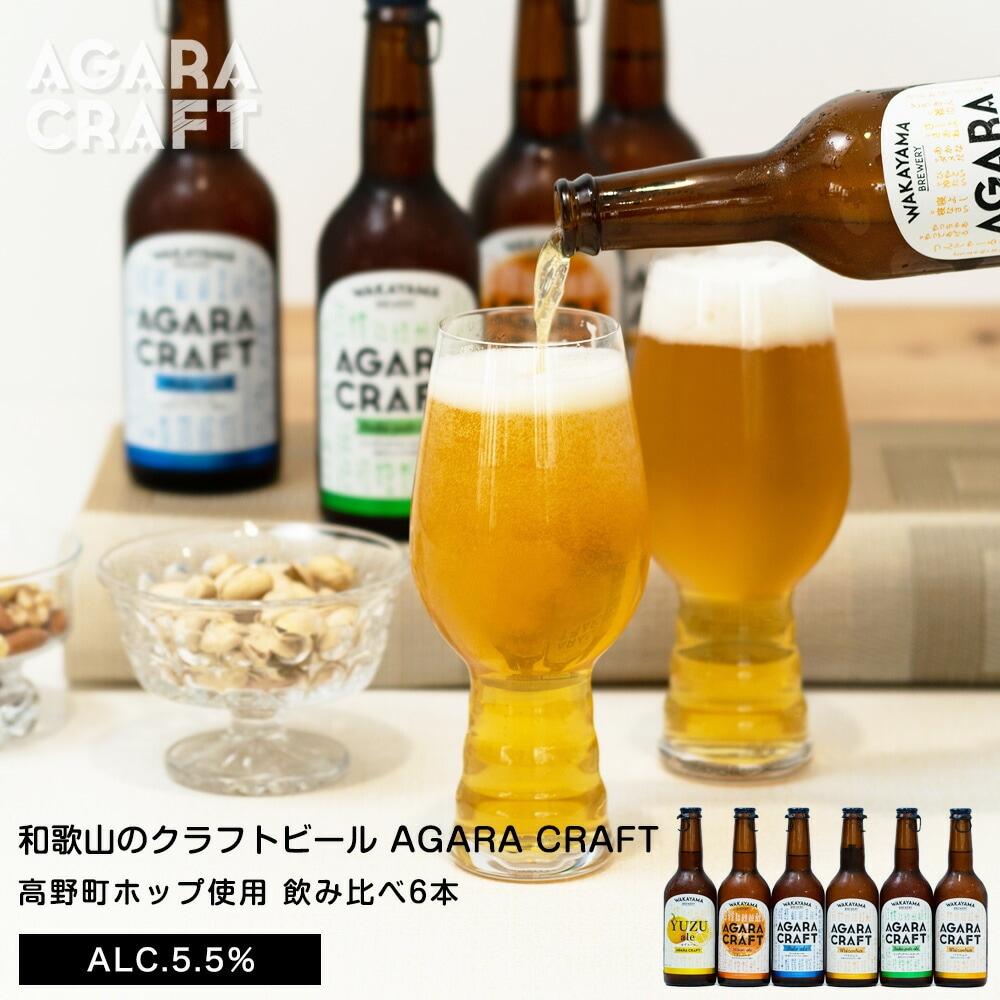 クラフトビール 飲み比べ 熊野ポークウインナー入
