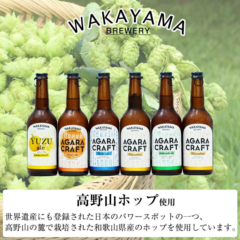 クラフトビール高野山ホップを使用しています。