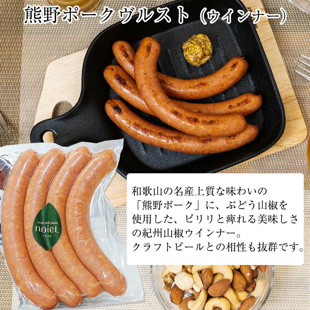 和歌山県産の熊野ポークにぶどう山椒をスパイスで加えたウインナー