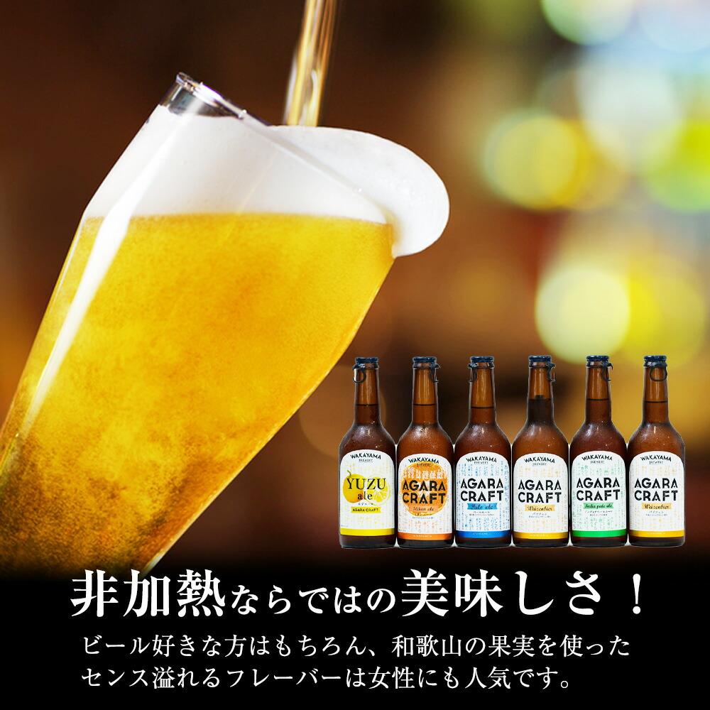 非加熱ならではのンビールの美味しさを是非