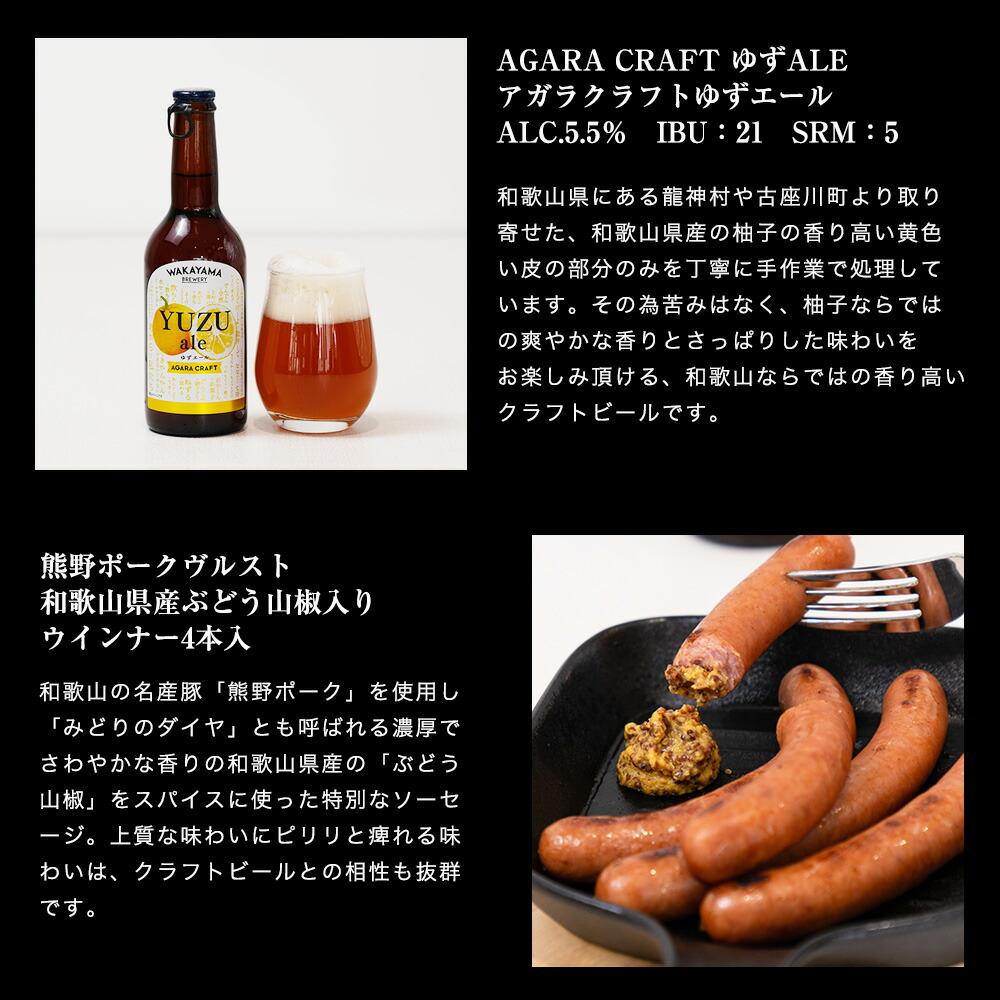 和歌山県産の柚子を使用したさわやかなビールに、熊野ポークの高級ウインナー