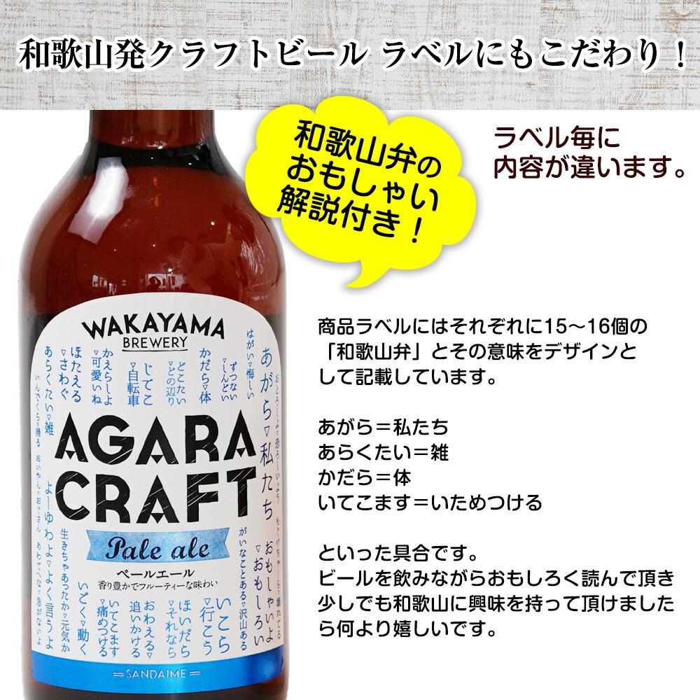 ビールのラベルもお楽しみください