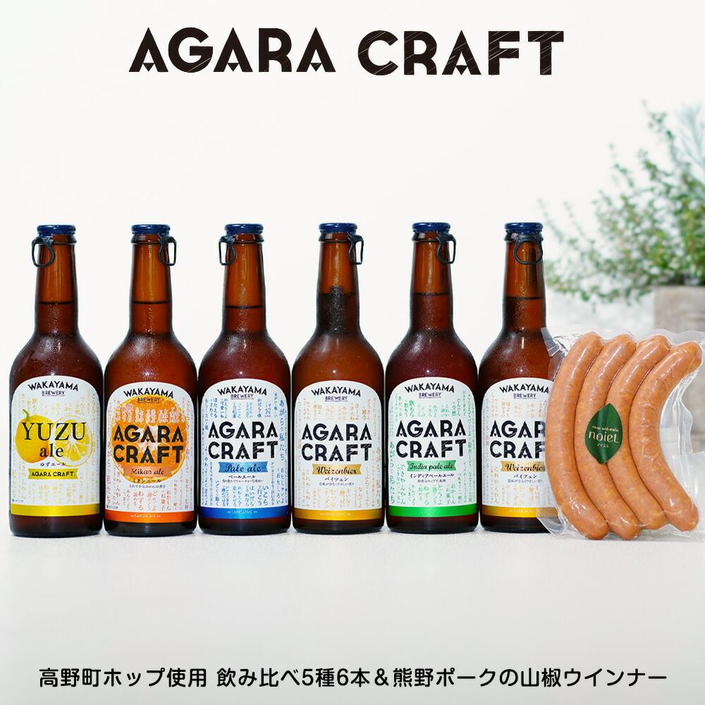 和歌山のクラフトビール