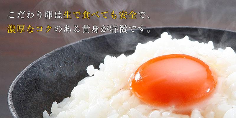 こだわり卵は生で食べても安全で濃厚なコク