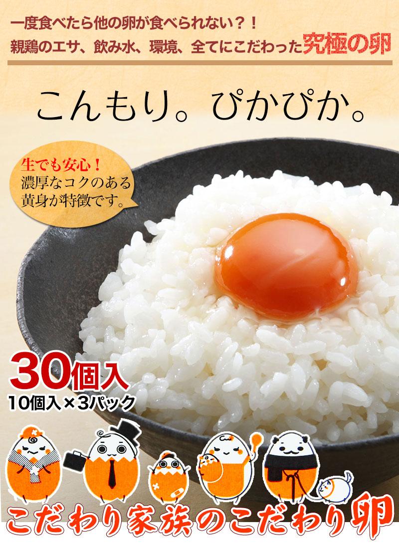 究極の卵。こだわり家族のこだわり卵