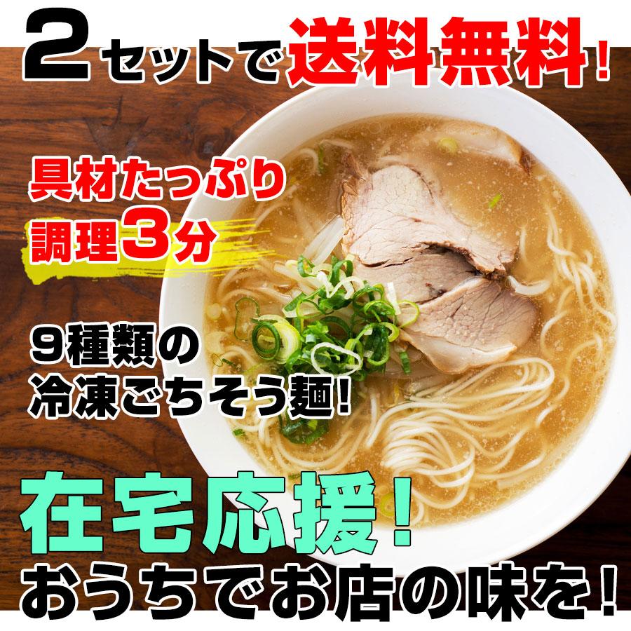 2セットで送料無料!在宅応援!具材付冷凍麺!