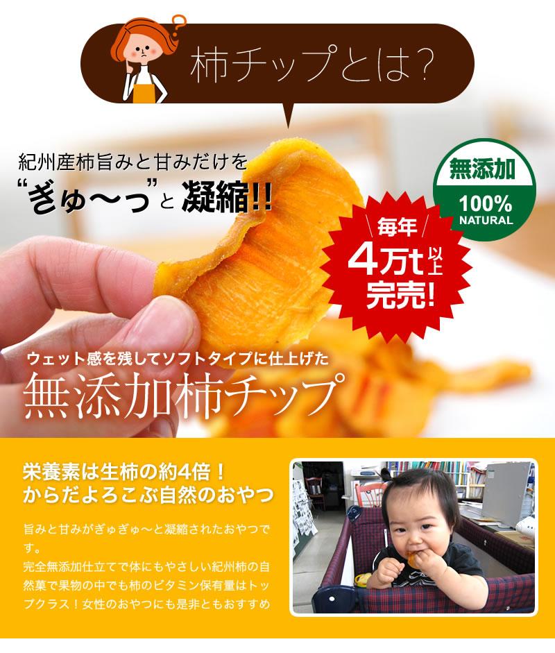 柿チップは和歌山の柿だけを使った無添加のスイーツです