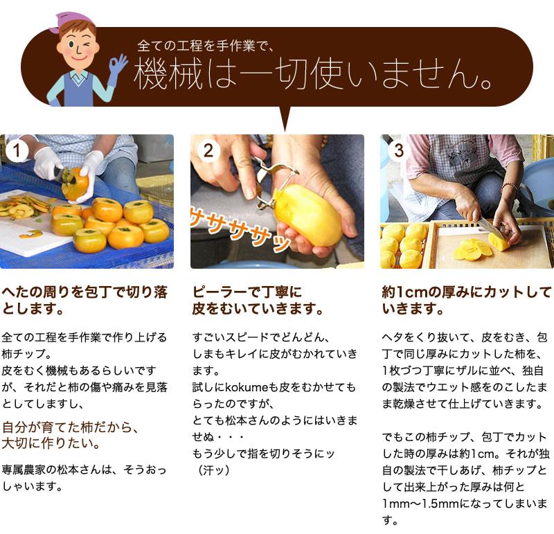 柿チップは手作業で製造しています