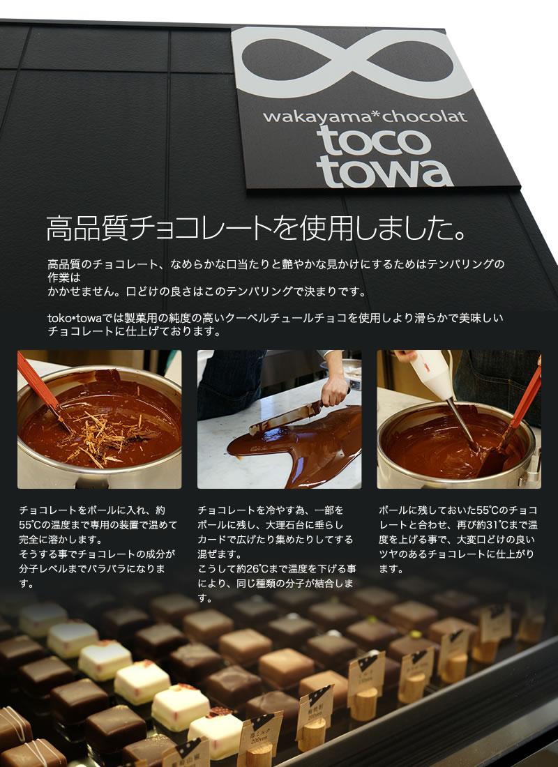 和歌山のチョコレート専門店で純度の高いクーベルチュールチョコを使い製造しています