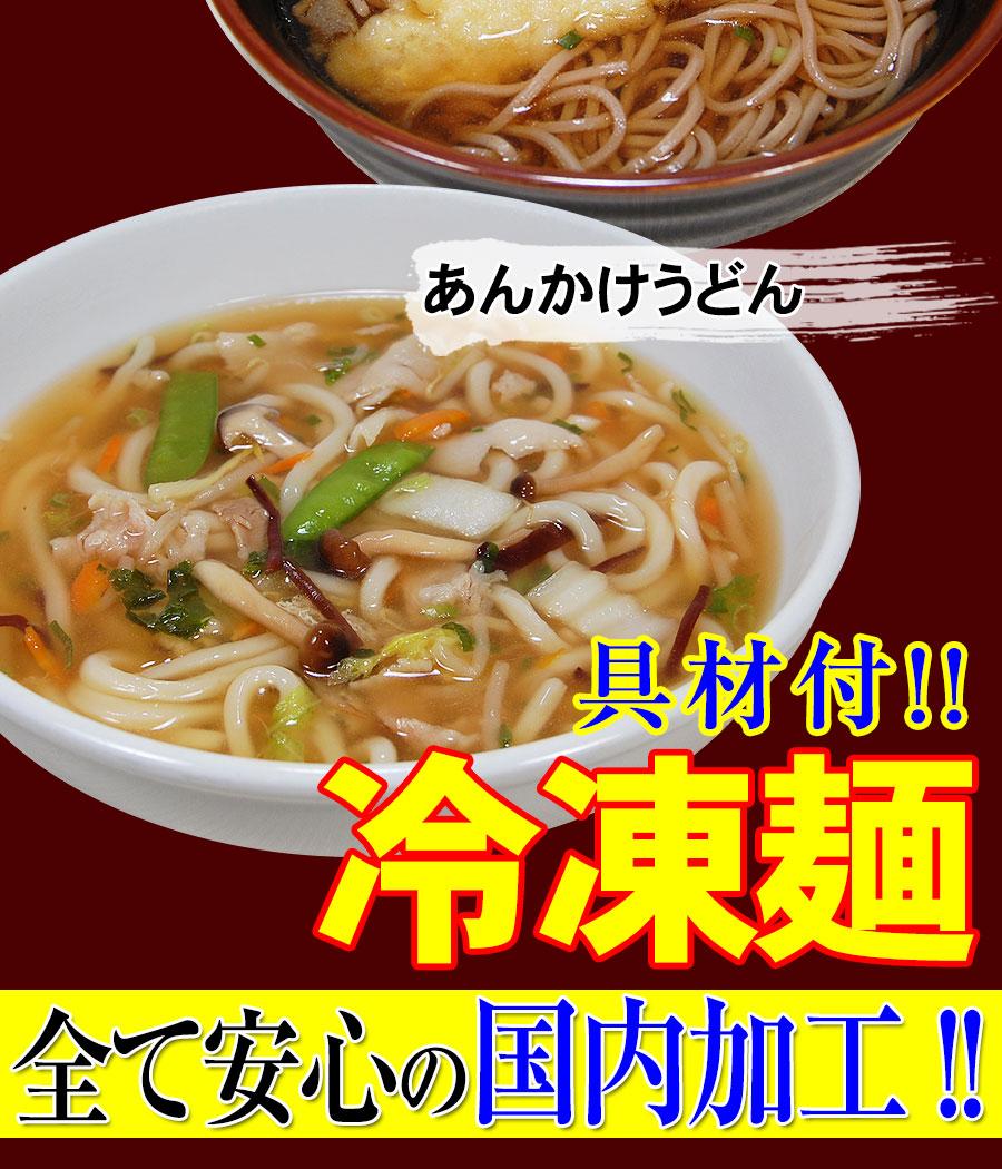 具材たっぷり冷凍麺