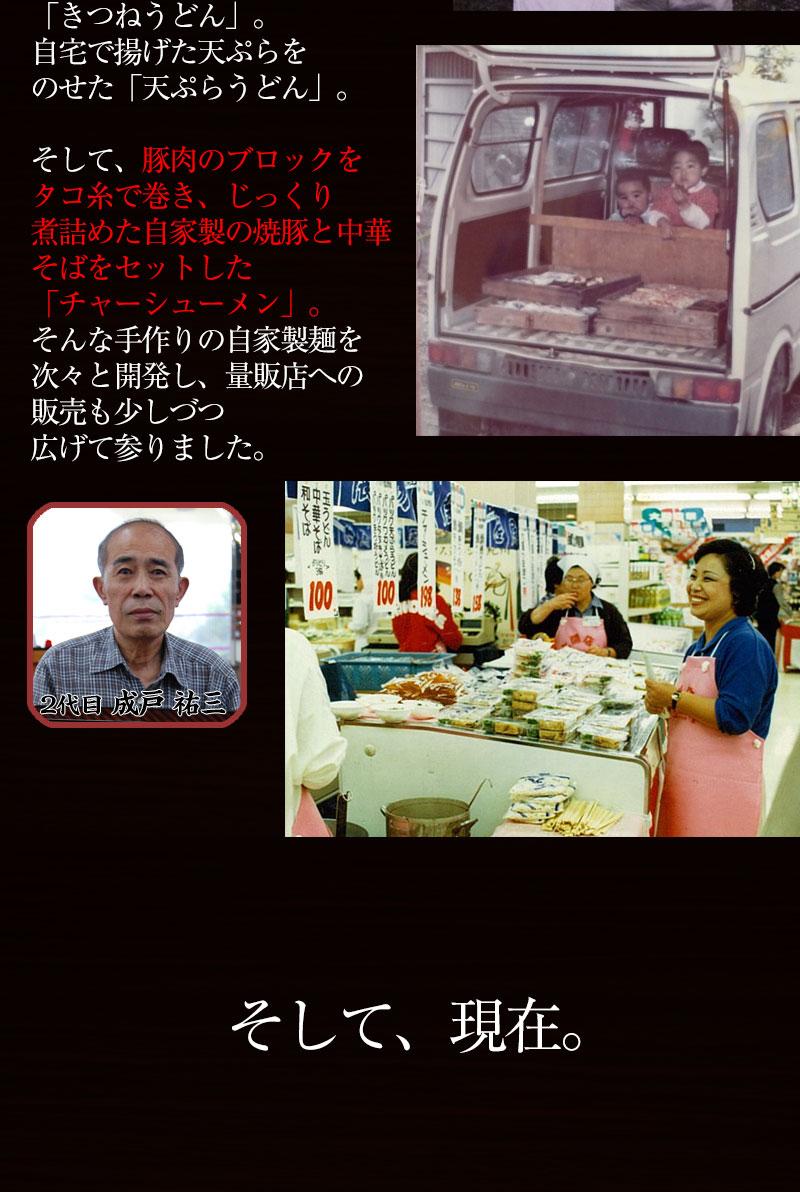 和歌山で老舗の麺工場よりお届けします