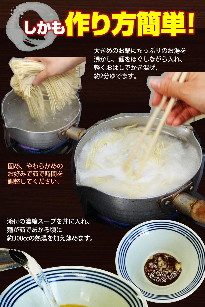 本格和歌山ラーメン。作り方は簡単です!
