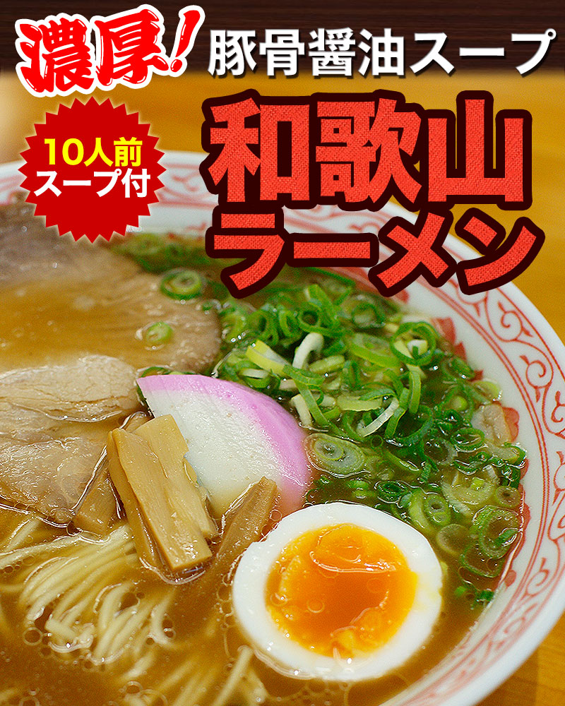 和歌山ラーメン10人前スープ付