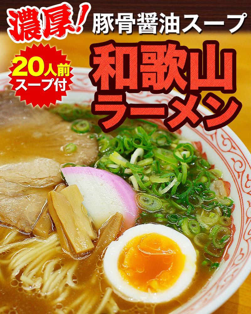 和歌山ラーメン20人前スープ付