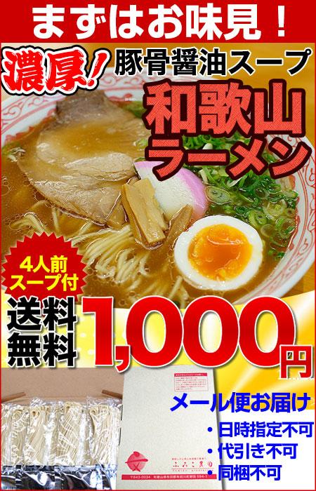 濃厚和歌山ラーメン 4食 メール便送料無料