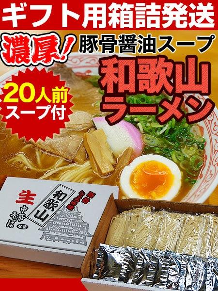 濃厚和歌山ラーメン たっぷり20食スープ付き!