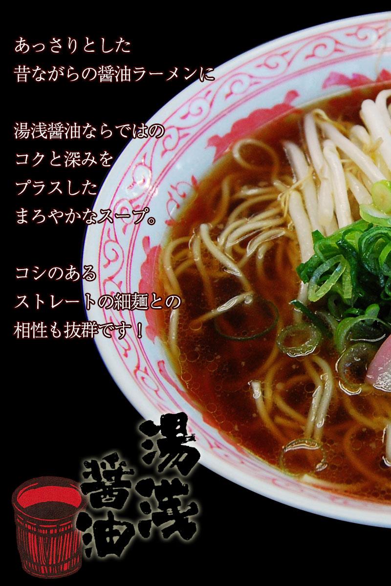 あっさりした昔ながらの醤油スープに湯浅醤油のコクと深みがプラス
