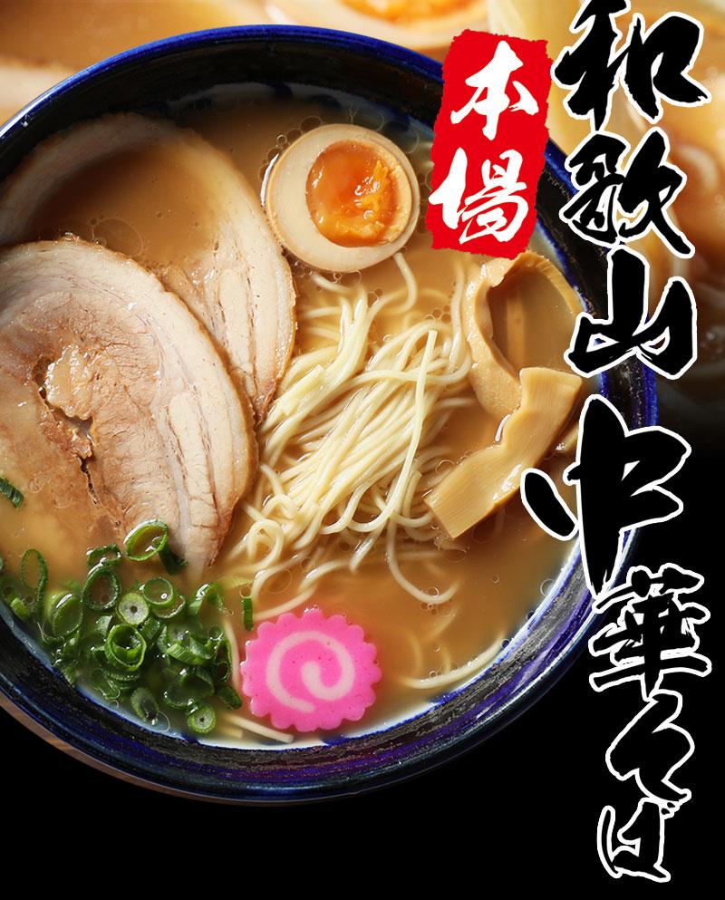 美味しい拉麺 和歌山ラーメン