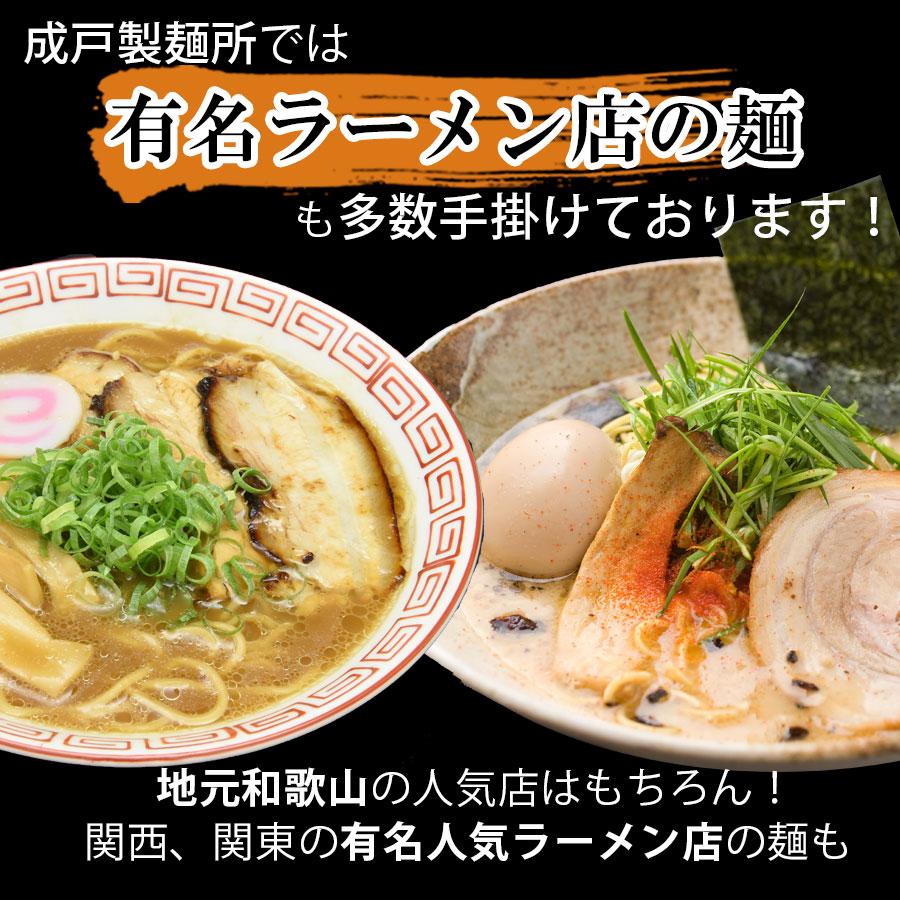 有名ラーメン 成戸製麺