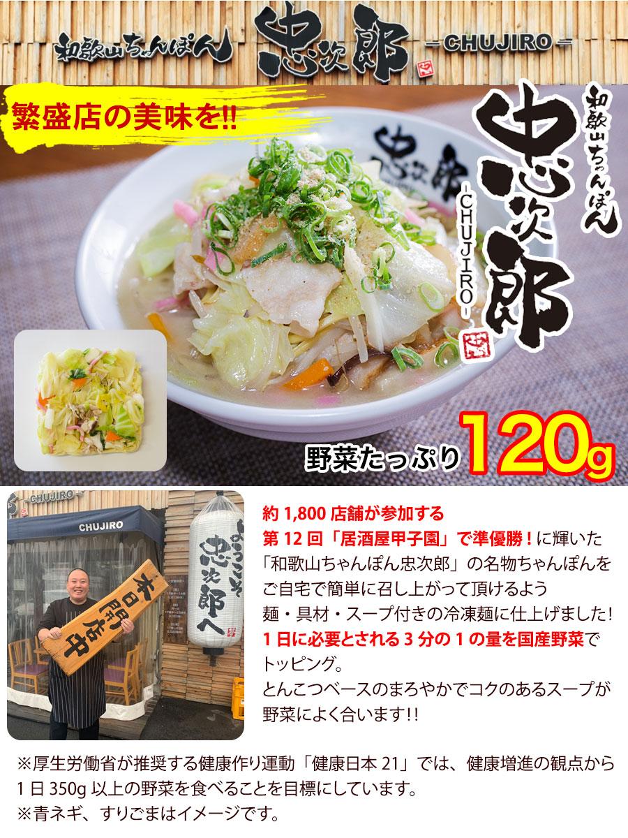 野菜たっぷり和歌山ちゃんぽん