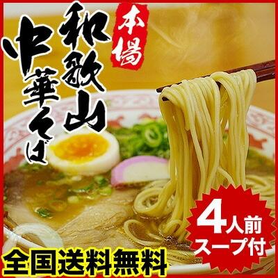 全国送料無料 和歌山ラーメン4食セット