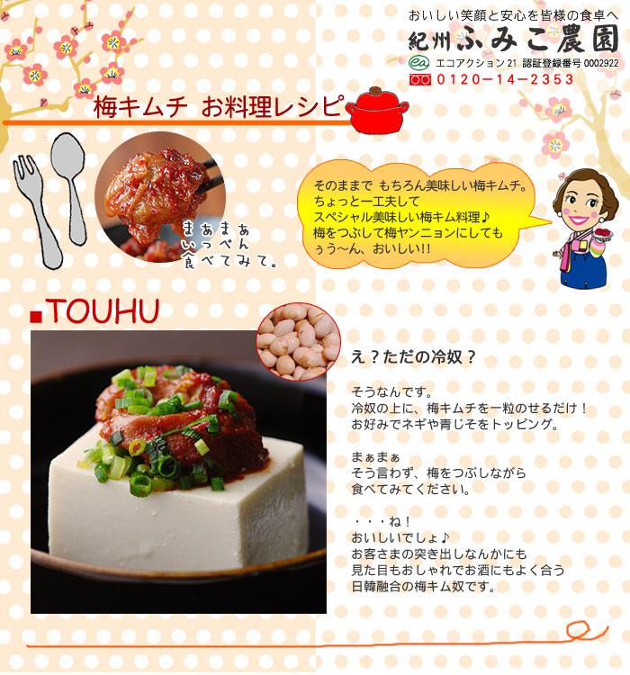 <梅キムチ お料理レシピ♪>そのままで十分美味しい梅キムチ(日韓共同開発!)ちょっとの工夫で、もうお箸が止まらな〜い!梅キムレシピの完成です。簡単ですから是非作ってみてくださいね。<四角いお豆腐の梅キムチのせ>